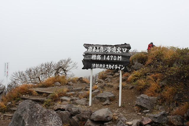 津軽岩木山