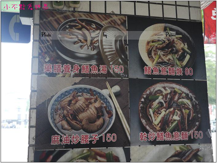 台南阿輝炒鱔魚 (4).JPG