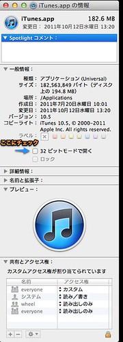 iTunes.app の情報