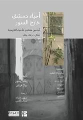 Les faubourgs de Damas. Atlas contemporain des faubourgs anciens : Formes, espaces et perspectives. Traduction en langue arabe