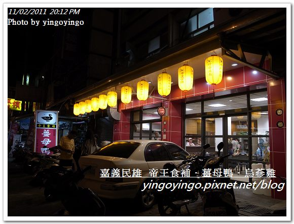 嘉義民雄_帝王食補烏蔘雞20111102_R0043524