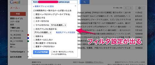 検索結果 - - Gmail