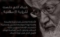 islamic vision (Qassimiyat) Tags: bahrain muslim islam 14 vision arab revolution sheikh isa  manama duraz shiekh shiite     qassim