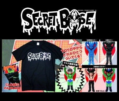 Secret Base x Devilman T-Shirt Set