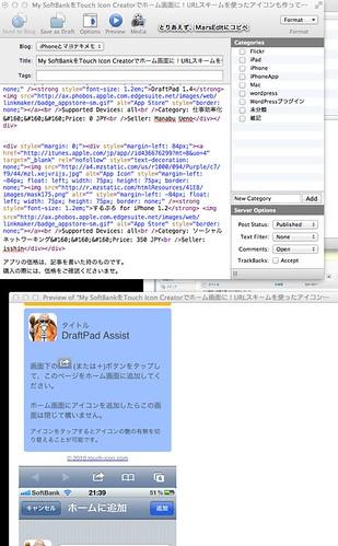 My SoftBankをTouch Icon Creatorでホーム画面に!URLスキームを使ったアイコンも作ってみた♪