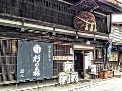 蔵元 杉の盛酒造@奈良井宿