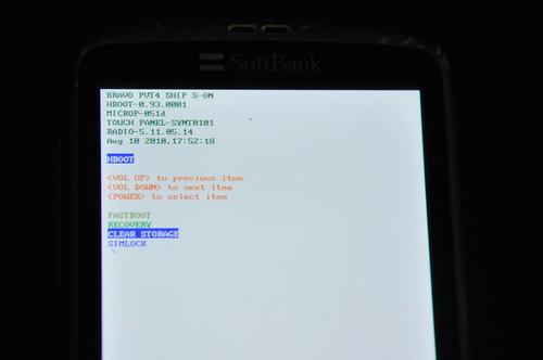 HTC Desire_004