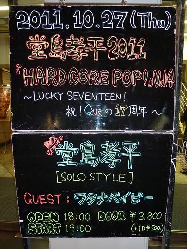 HARD CORE POP! Vol.4 堂島孝平×ワタナベイビー