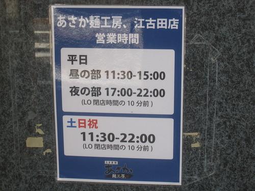 営業時間@あさか麺工房(江古田)
