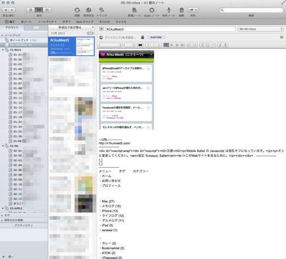 スクリーンショット 2011-11-12 17.00.35.png (モザイク, モザイク)