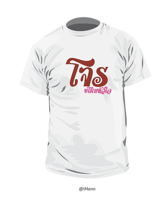 floodshirts-01