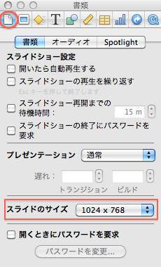 スクリーンショット(2011-10-05 12.50.18)