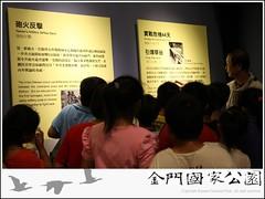 2011-小學生認識金門國家公園環境教育活動-08.jpg