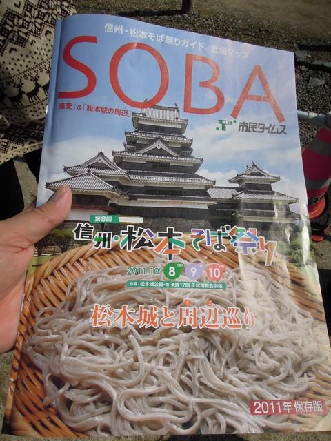 『信州・松本そば祭りに行ってきました。(2011/10/8)』の画像