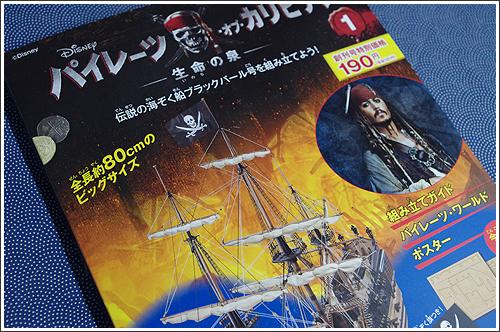 アシェット・コレクション「伝説の海ぞく船ブラックパール号を組み立てよう!」創刊号!!