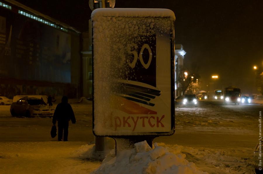 350 Иркутск в снегу