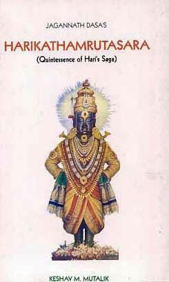 Jagannath Dasa's Harikathamrutasara: quintessence of Hari's saga