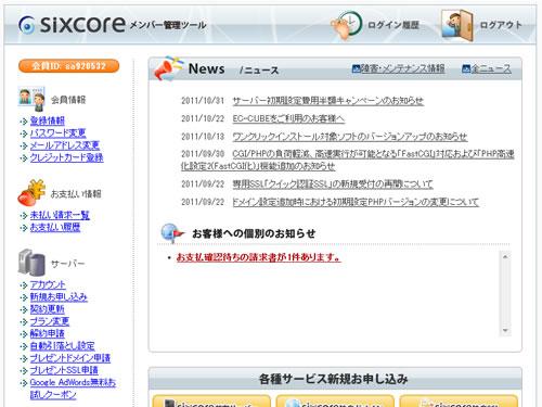 sixcore1-2