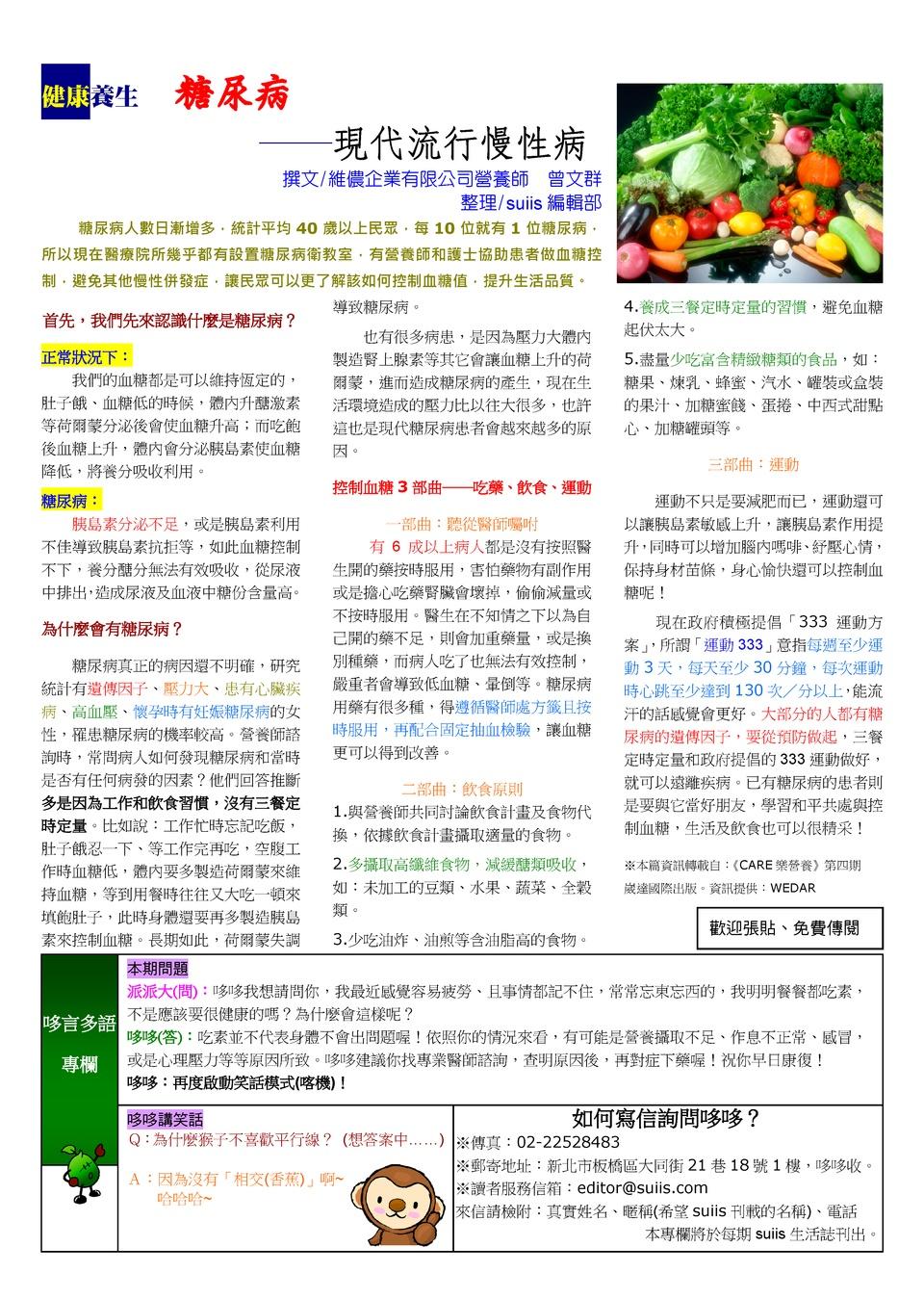 suiis 生活誌-2011-10_Page_2