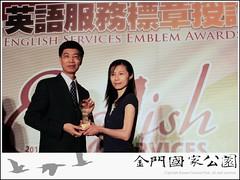 古厝民宿忘了飛獲英語標章金質獎-02.jpg