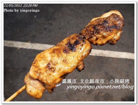 嘉義市_文化路.小陸碳烤20111105_R0043578