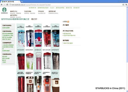 STARBUCKS in China Xmas 2011117044529