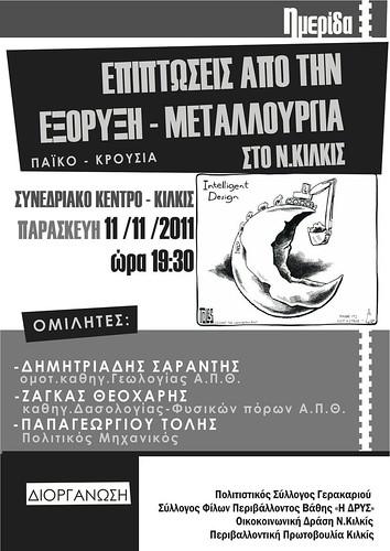 ΑΦΙΣ. ΗΜΕΡΙΔΑΣ 20111111