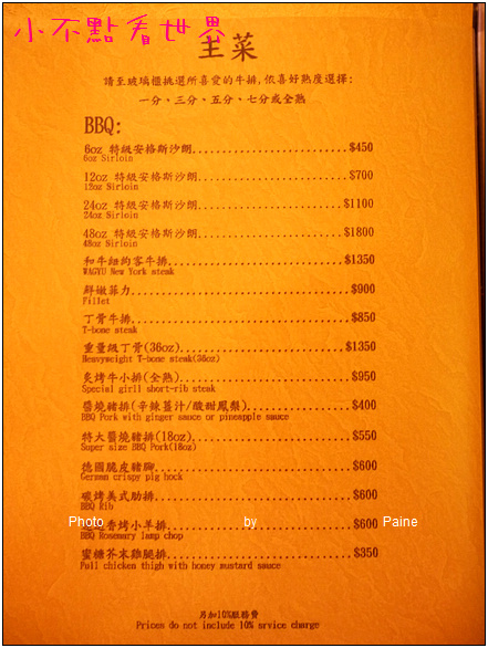 桃園岩牛排 (2).JPG