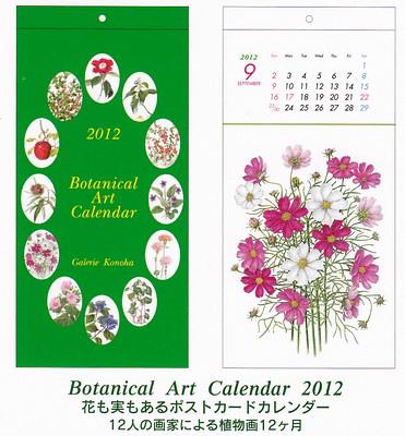 ボタニカルアートカレンダー