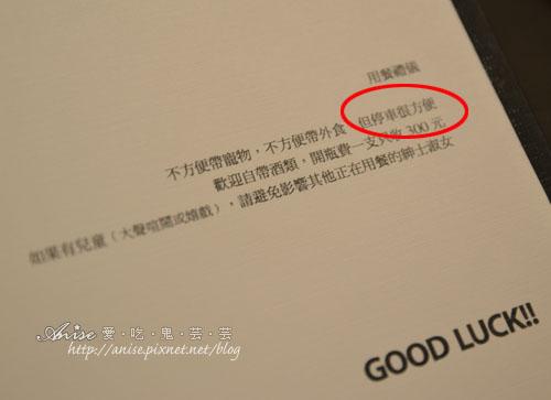 好運餐廳GOOD LUCK_017.jpg