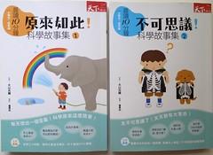 201110111-晨讀科學1-1