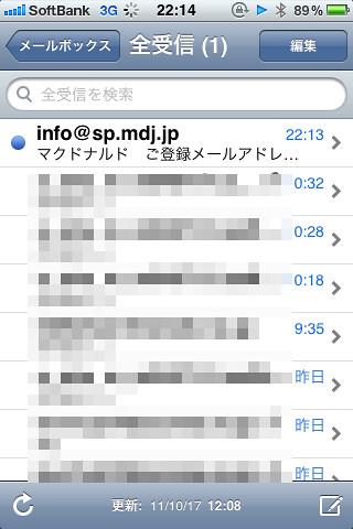 マクドナルド公式アプリ返信メールタイトル