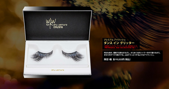 シュウ ウエムラ クリスマスコレクション by ウォン・カーウァイ  shu uemura - Windows Internet Explorer 20.10.2011 215132