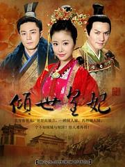 倾世皇妃 (Qing Shi Huang Fei)