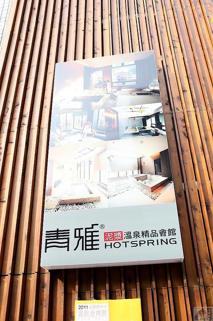 台南Day1-關子嶺-青雅泥漿溫泉精品會館 - 大腸麵線阿米GO