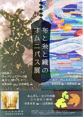 企画展のパンフレット by Poran111