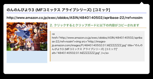 AmazonClip