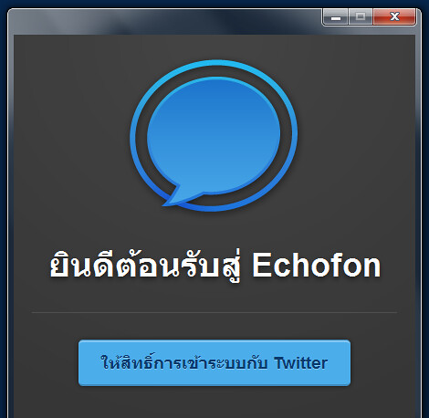 Echofon for Windows Beta : welcome