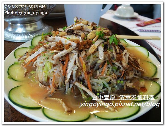 台中豐原_清萊泰緬料理20111112_R0043814