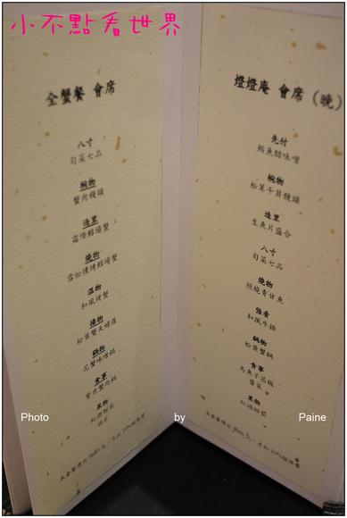 燈燈庵日本懷石料理 (15).JPG
