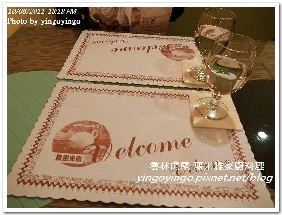 雲林虎尾_瑪米雅家廚料理20111008_R0042667