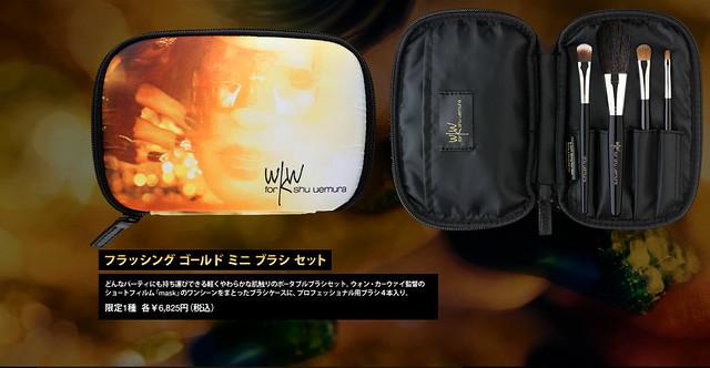 シュウ ウエムラ クリスマスコレクション by ウォン・カーウァイ  shu uemura - Windows Internet Explorer 20.10.2011 215235