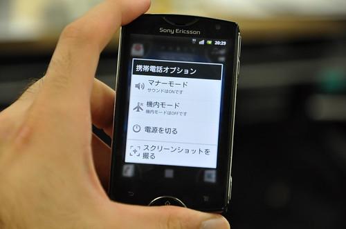 Sony Ericsson mini (S51SE)_030