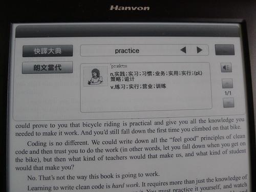 E920 內建英漢辭典可隨時查字義