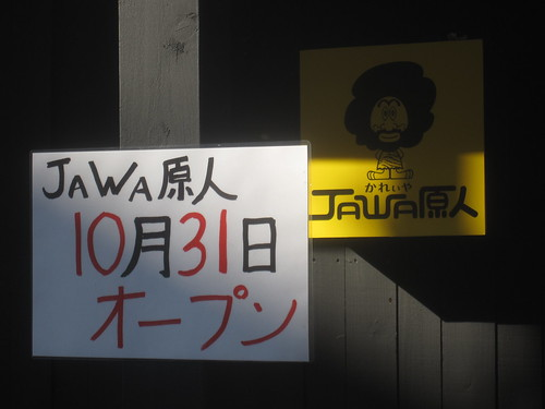 張り紙@JAWA原人(練馬)