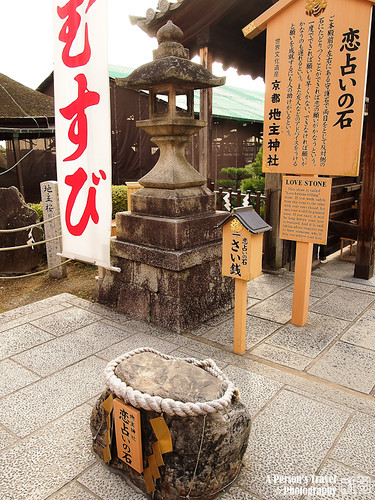 2011Kyoto_Japan_ChapSeven_19