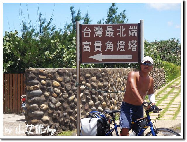 台灣最北端-富貴角燈塔P7272853