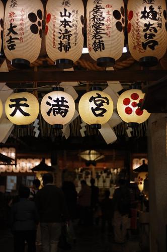 京都をめぐる冒険 錦天満宮