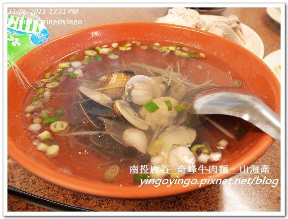 南投鹿谷_奇峰牛肉麵20111106_R0043598