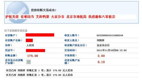护税光荣 有难同当 艾的鸭梨 大家分享 北京市地税局 我感谢你八辈祖宗 #ai1001 by jiruan